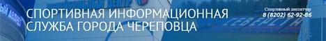 Спортивная информационная служба города Череповца